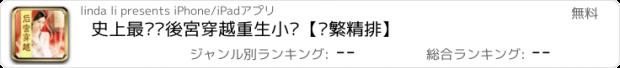 おすすめアプリ 史上最热门後宮穿越重生小说【简繁精排】