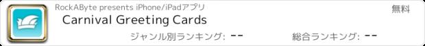 おすすめアプリ Carnival Greeting Cards