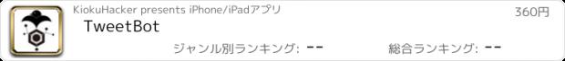 おすすめアプリ TweetBot