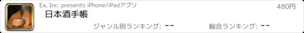 おすすめアプリ 日本酒手帳