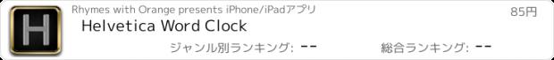おすすめアプリ Helvetica Word Clock