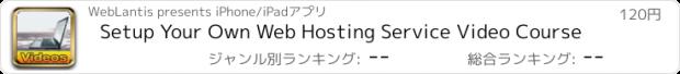 おすすめアプリ Setup Your Own Web Hosting Service Video Course