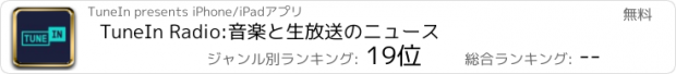 おすすめアプリ TuneIn Radio