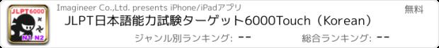 おすすめアプリ JLPT日本語能力試験ターゲット6000Touch(Korean)