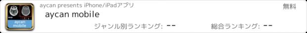 おすすめアプリ aycan mobile