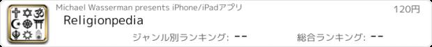 おすすめアプリ Religionpedia