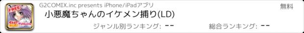 おすすめアプリ 小悪魔ちゃんのイケメン捕り(LD)