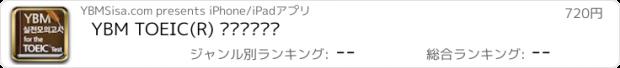 おすすめアプリ YBM TOEIC(R) 실전모의고사