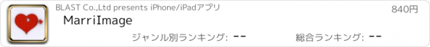 おすすめアプリ MarriImage