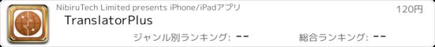 おすすめアプリ TranslatorPlus