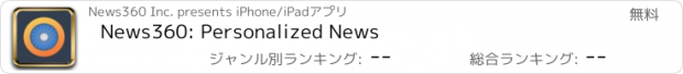 おすすめアプリ News360: Personalized News