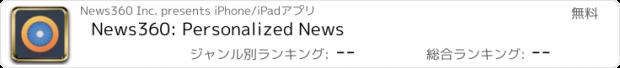 おすすめアプリ News360: Personalized News