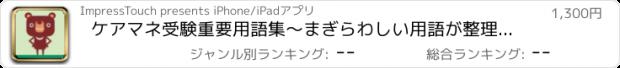 おすすめアプリ ケアマネ受験重要用語集~まぎらわしい用語が整理できる! for iPhone