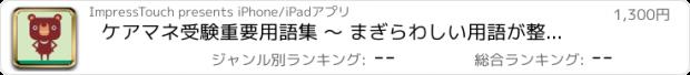 おすすめアプリ ケアマネ受験重要用語集 〜 まぎらわしい用語が整理できる! for iPad