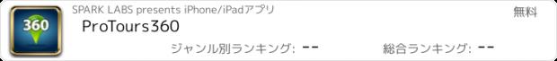 おすすめアプリ ProTours360