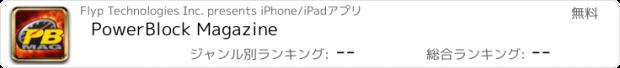 おすすめアプリ PowerBlock Magazine