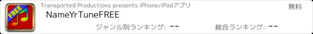 おすすめアプリ NameYrTuneFREE