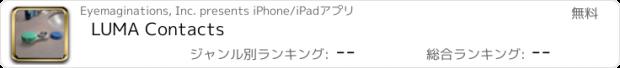 おすすめアプリ LUMA Contacts