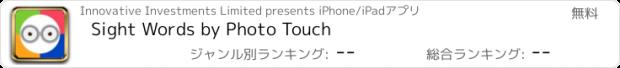おすすめアプリ Sight Words by Photo Touch