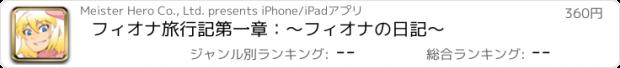 おすすめアプリ フィオナ旅行記 第一章:〜フィオナの日記〜