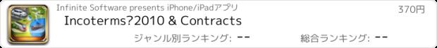 おすすめアプリ Incoterms®2010 & Contracts