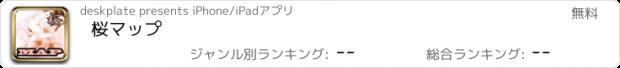 おすすめアプリ 桜マップ