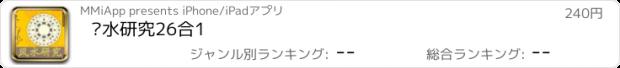 おすすめアプリ 风水研究26合1