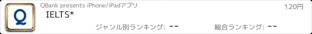 おすすめアプリ IELTS*