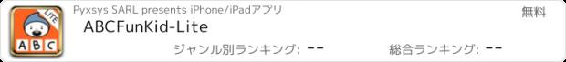 おすすめアプリ ABCFunKid-Lite