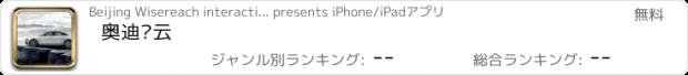 おすすめアプリ 奥迪风云