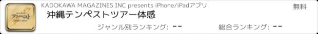 おすすめアプリ 沖縄テンペストツアー体感