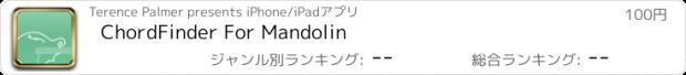 おすすめアプリ ChordFinder For Mandolin