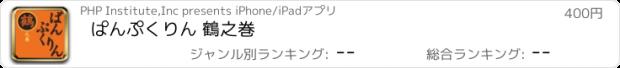 おすすめアプリ ぱんぷくりん 鶴之巻