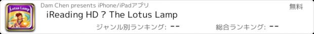 おすすめアプリ iReading HD – The Lotus Lamp