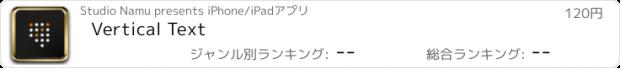 おすすめアプリ Vertical Text