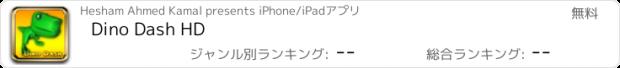 おすすめアプリ Dino Dash HD