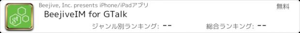 おすすめアプリ BeejiveIM for GTalk