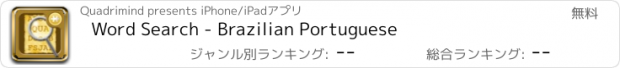 おすすめアプリ Word Search - Brazilian Portuguese