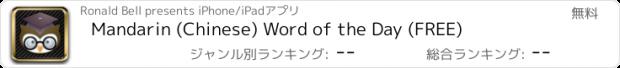 おすすめアプリ Mandarin (Chinese) Word of the Day (FREE)