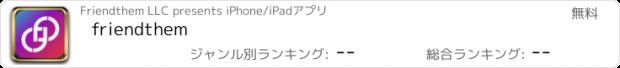 おすすめアプリ friendthem