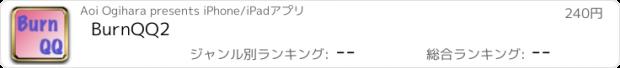 おすすめアプリ BurnQQ2
