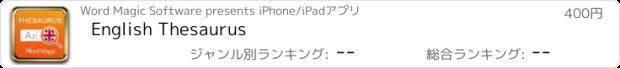 おすすめアプリ English Thesaurus