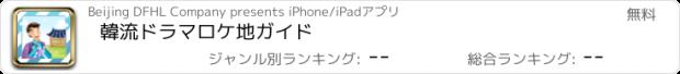 おすすめアプリ 韓流ドラマロケ地ガイド