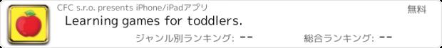 おすすめアプリ Learning games for toddlers.