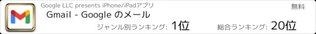 おすすめアプリ Gmail - Eメール by Google