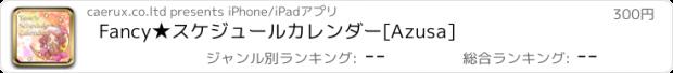 おすすめアプリ Fancy★スケジュールカレンダー[Azusa]