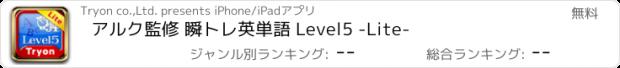 おすすめアプリ アルク監修 瞬トレ英単語 Level5 -Lite-