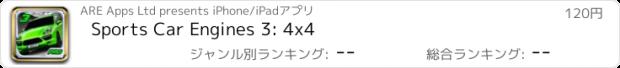 おすすめアプリ Sports Car Engines 3: 4x4