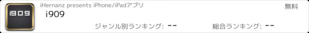 おすすめアプリ i909