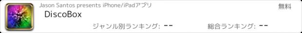 おすすめアプリ DiscoBox